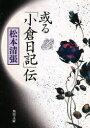 【新品】【本】或る「小倉日記」伝 松本 清張