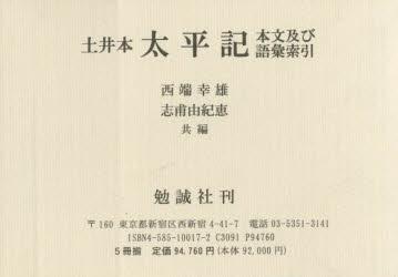 【新品】【本】土井本太平記本文及び語彙索引 5冊セット 西端 幸雄 他編