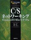 【新品】【本】C/S(クライアント/サーバー)ネットワーキング WindowsNT/95&TCP/IP編 山本哲夫/〔ほか〕著