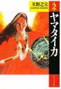 【新品】【本】ヤマタイカ 第2巻 星野之宣/著