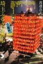 [書籍のゆうメール同梱は2冊まで]/埼玉県 久喜市 1 久喜[本/雑誌] (ゼンリン住宅地図) / ゼンリン