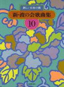 【新品】【本】新・波の会歌曲集 10