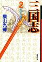 【新品】【本】三国志 2 漢室の風雲 横山光輝/著