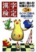 【新品】【本】漢字検定3級 らくらく合格の模擬試験型 一ツ橋漢字研究会/編