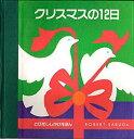 【新品】【本】クリスマスの12日 ロバート・サブダ 絵 上野 和子