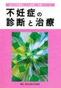 【新品】【本】不妊症の診断と治療 真興交易(株)医書出版部/編集