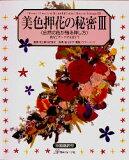 【新品】【本】【2500以上購入で】美色押花の秘密 自然の色が残る押し方 3 花と緑の研究所 監