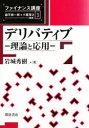【新品】【本】デリバティブ 理論と応用 岩城秀樹/著