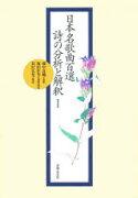 【新品】【本】日本名歌曲百選詩の分析と解釈 黒沢弘光/解説