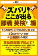 【新品】【本】ズバリ!ここが出る即戦英検3級 稲田一/著