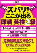 【新品】【本】ズバリ!ここが出る即戦英検2級 稲田一/著