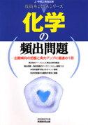 【新品】【本】化学の頻出問題 資格試験研究会/編
