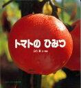 【新品】【本】トマトのひみつ 山口進/文・写真