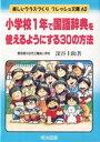 【新品】【本】小学校1年で国語辞典を使えるようにする30の方法 深谷圭助/著