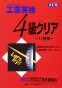 【新品】【本】工業英検4級クリア 改訂版
