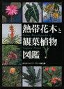 【新品】【本】熱帯花木と観葉植物図鑑 日本インドア・グリーン協会/編