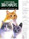 【新品】【本】イラストでみる猫の病気 小野憲一郎/〔ほか〕編集