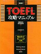 【新品】【本】カセット TOEFL攻略マニュアル