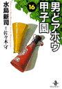 【新品】【本】男どアホウ甲子園 16 水島新司/著 佐々木守/原作