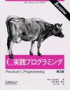 【新品】【本】C実践プログラミング Steve Oualline/著 谷口功/訳