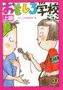 Rakuten - 【新品】【本】おもしろ学校ごっこ 上級 おもしろ学校職員室/編