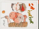 【新品】【本】いもごろごろ 川村たかし/文 村上豊/画