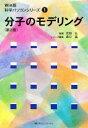 【新品】【本】分子のモデリング 吉田弘/著