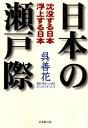 【新品】【本】日本の瀬戸際 沈没する日本浮上する日本 呉善花/著