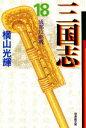 【新品】【本】三国志 18 横山光輝/著