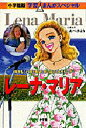 【新品】【本】レーナ・マリア 障害をこえて愛と希望を歌い続ける女性シンガー 小学館版 学習まんがスペ