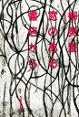 【新品】【本】窓のある書店から 柳美里/著