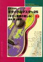 【新品】【本】ギター小品マスター25 2 鈴木 豊 編著