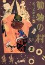 【新品】【本】動物の村 武井武雄/著