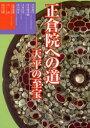 【新品】【本】正倉院への道 天平の至宝 米田雄介/〔ほか〕著