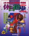 【新品】【本】休日散歩 山形・宮城・福島の博物館・美術館