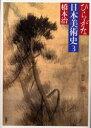【新品】【本】ひらがな日本美術史 3 橋本治/著