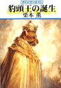 【新品】【本】豹頭王の誕生 栗本薫/著