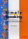 【新品】【本】Simply speaking 大学生のためのやさしい英会話教室 Conversati