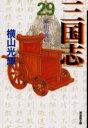 【新品】【本】三国志 29 祁山の戦い 横山光輝/著