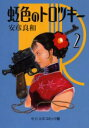 【新品】【本】虹色のトロツキー 2 安彦良和/著