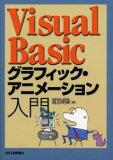 【新品】【本】【2500以上購入で】Visual Basicグラフィック?アニメーション入門 高田明実/著