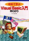【新品】【本】【2500以上購入で】初めて学ぶVisual Basic入門早わかり 堀桂太郎/著