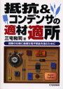 【新品】【本】抵抗&コンデンサの適材適所 回路の仕様に最適な電子部品を選ぶために 三宅和司/著