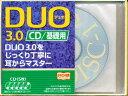 【新品】CD DUO「デュオ」3.0/基礎用 アイ シー ピ 0