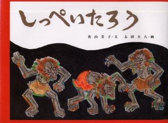 【新品】【本】しっぺいたろう 香山美子/文 太田大八/画...:dorama:10707671