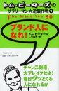 【新品】【本】ブランド人になれ トム ピーターズ/〔著〕 仁平和夫/訳