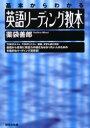 樂天商城 - 【新品】【本】英語リーディング教本 基本からわかる 薬袋善郎/著