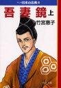 【新品】【本】マンガ日本の古典 14 吾妻鏡 上巻 竹宮 惠子