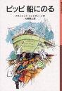 【新品】【本】ピッピ船にのる アストリッド・リンドグレーン/作 大塚勇三/訳