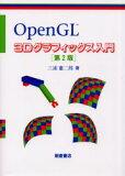【新品】【本】【2500以上購入で】OpenGL 3Dグラフィックス入門 三浦憲二郎/著